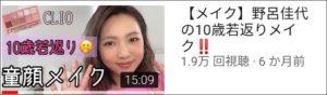 野呂佳代 メイク動画