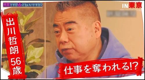 出川哲郎 占い