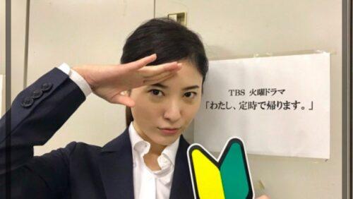 吉高由里子 歴代彼氏 大倉忠義 『わたし、定時で帰ります』公式Twitter