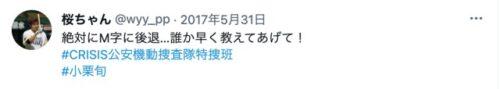 小栗旬 2017年5月31日 ツイート