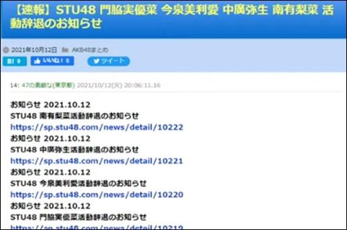 STU48 活動辞退